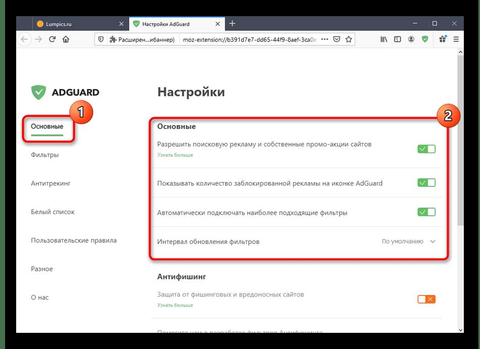 Основное меню настроек расширения AdGuard в Mozilla Firefox