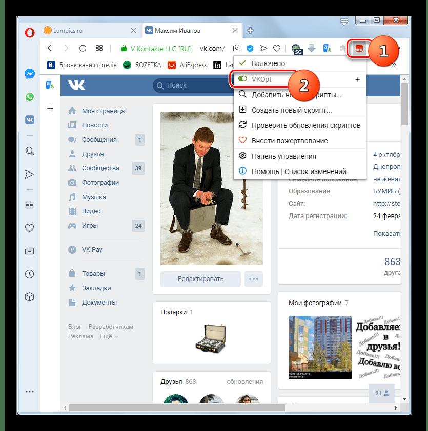Отключение VkOpt через меню расширения TamperMonkey в браузере Opera