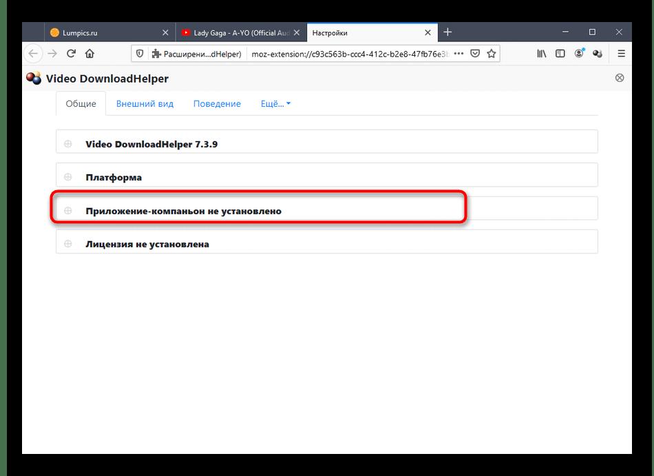 Открытие меню для установки приложения-компаньона для Video DownloadHelper в Mozilla Firefox