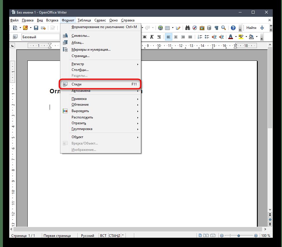 Переход к изменению правил расстановки нумерации страниц в OpenOffice