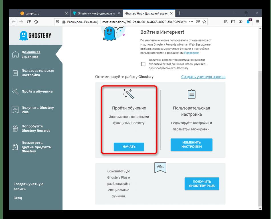 Переход к ознакомлению с расширением Ghostery в Mozilla Firefox в инструкциях от разработчиков