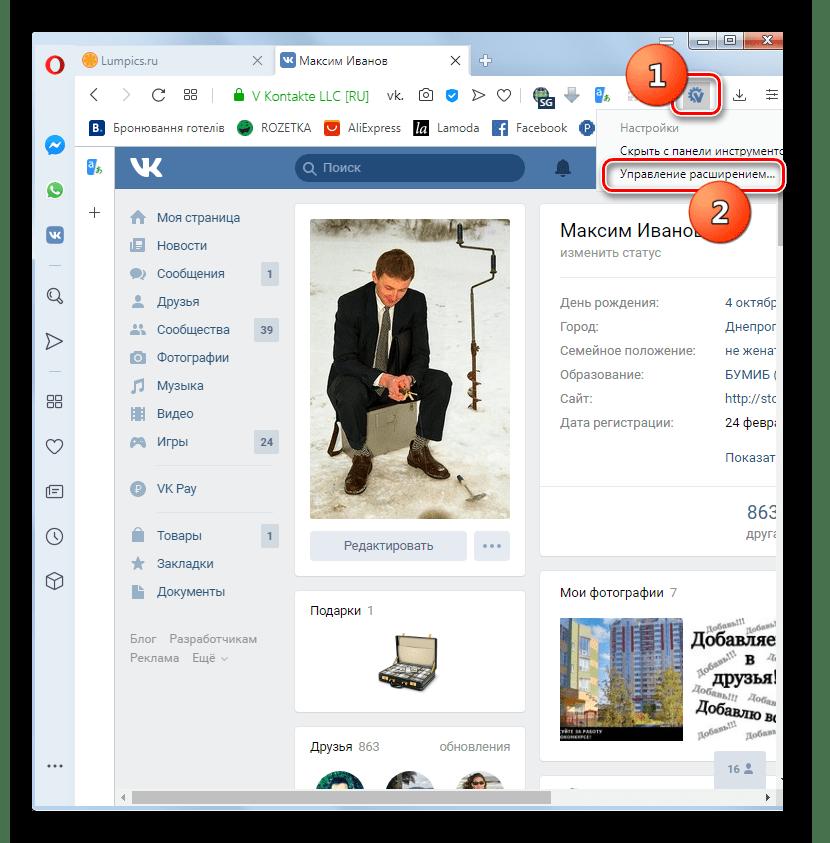 Переход к управлению расширением VkOpt через иконку на панели инструментов в браузере Opera