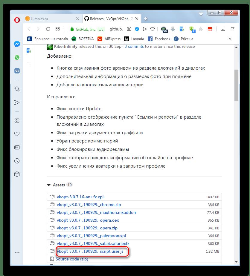 Переход к загрузке скрипта VkOpt для Опера с сайта GitHub в браузере Opera