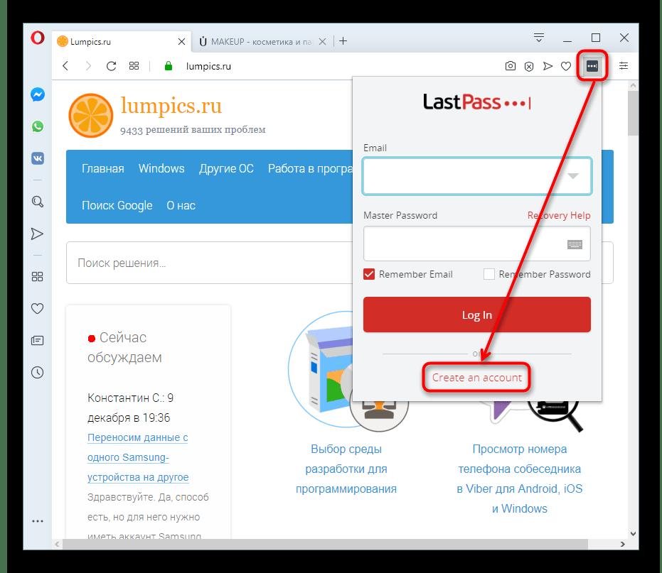 Переход с регистрации в расширении LastPass в Opera
