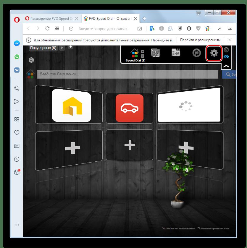 Переход в настройки экспресс-панели FVD Speed Dial в браузере Opera