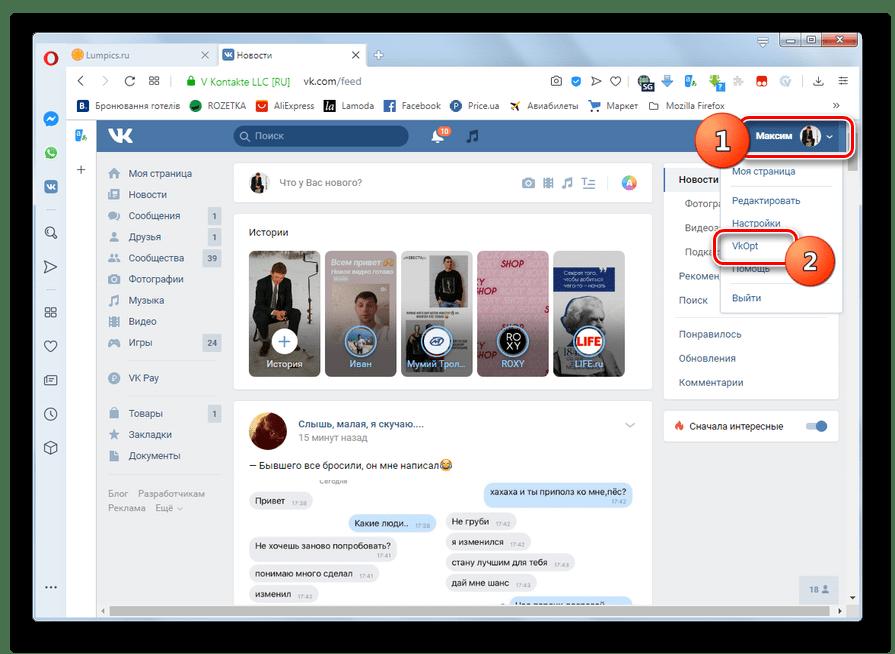 Переход в окно настроек расширения VkOpt через меню сайта ВКонтакте в браузере Opera