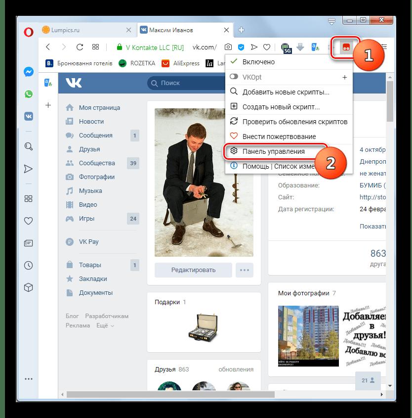 Переход в панель управления расширения TamperMonkey в браузере Opera