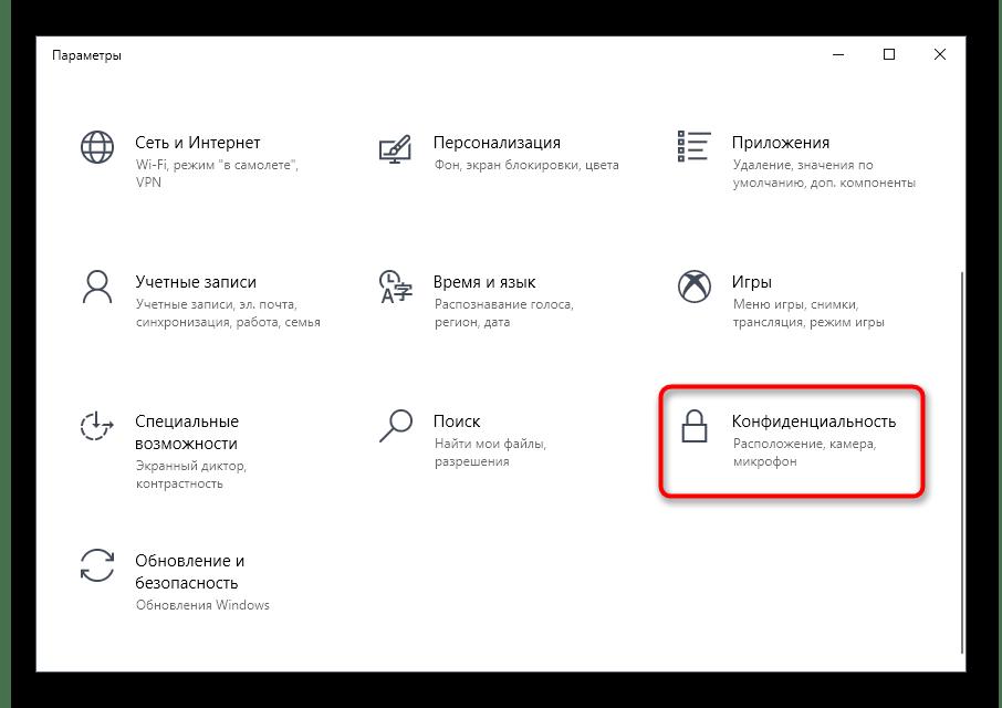 Переход в раздел Конфиденциальность для проверки разрешений микрофона перед использованием в Skype