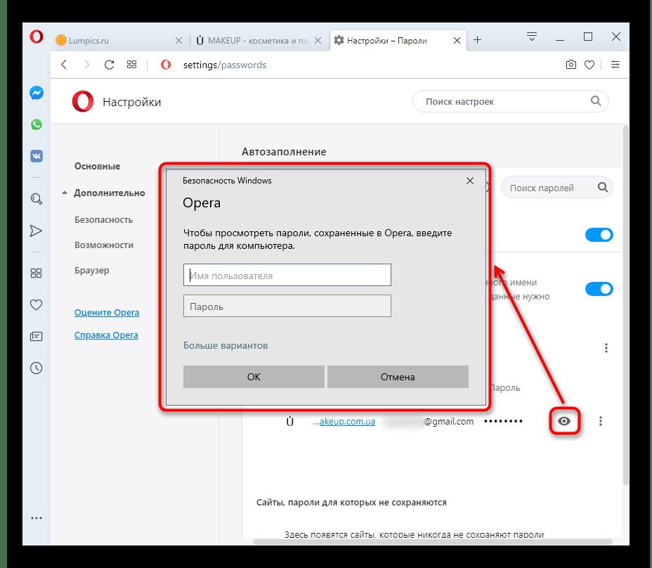 Подтверждение безопасности Windows при попытке просмотреть пароль в Opera