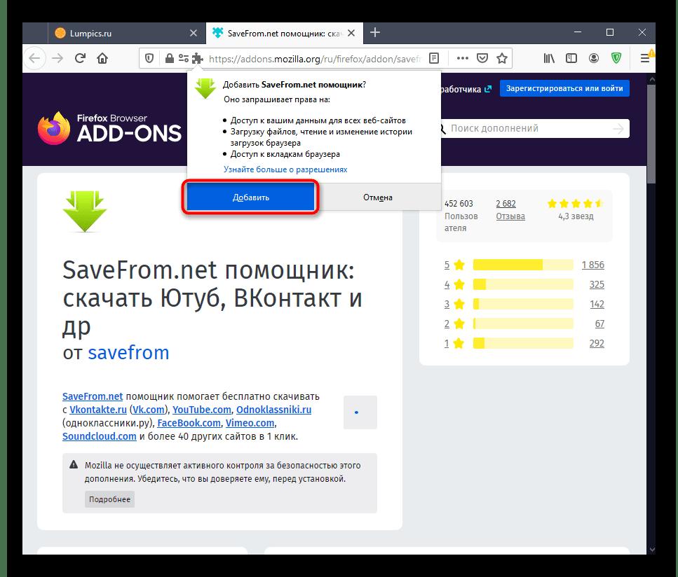 Подтверждение добавления расширения Savefrom для браузера Mozilla Firefox в официальном магазине