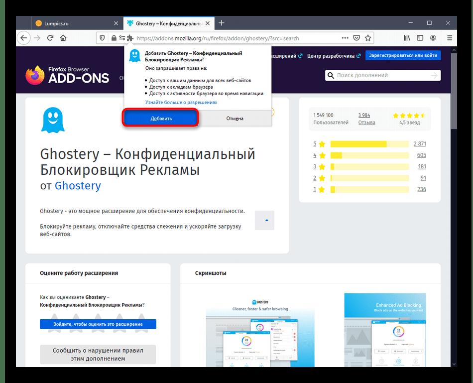 Подтверждение установки расширения Ghostery в Mozilla Firefox