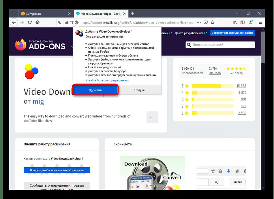 Подтверждение установки расширения Video DownloadHelper в Mozilla Firefox