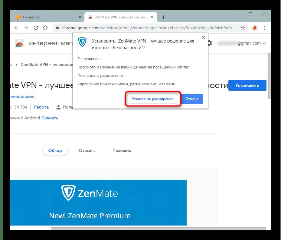 Подтверждение установки ZenMate в Google Chrome через Google Webstore