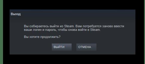 Подтверждение выхода из текущего аккаунта в Steam