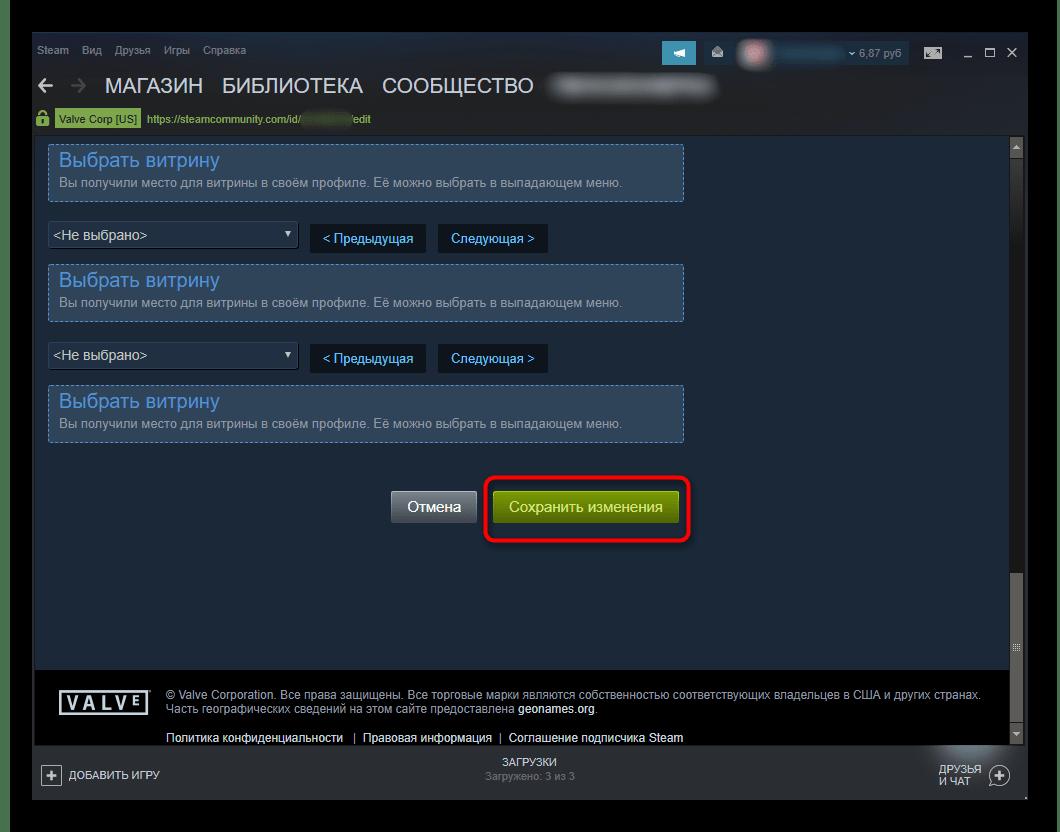 Применение изменений в Steam
