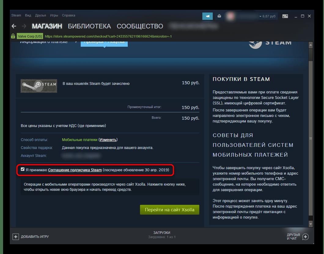 Принятие соглашения подписчика сервиса Steam при пополнении кошелька