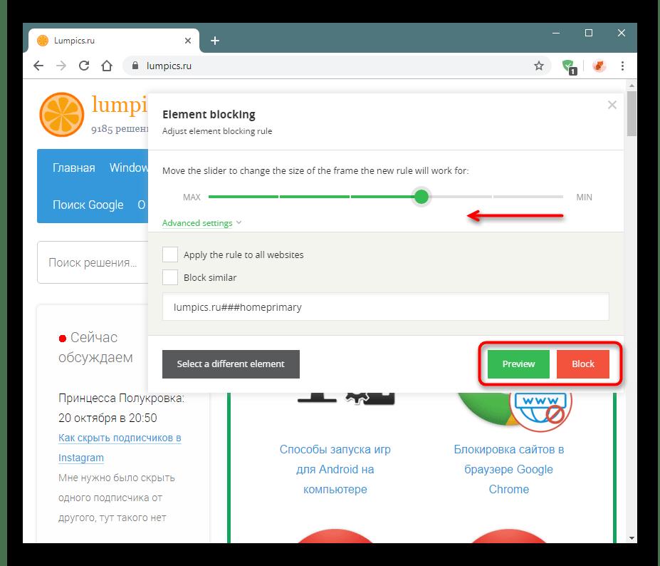 Процесс блокировки элемента через Adguard в Google Chrome