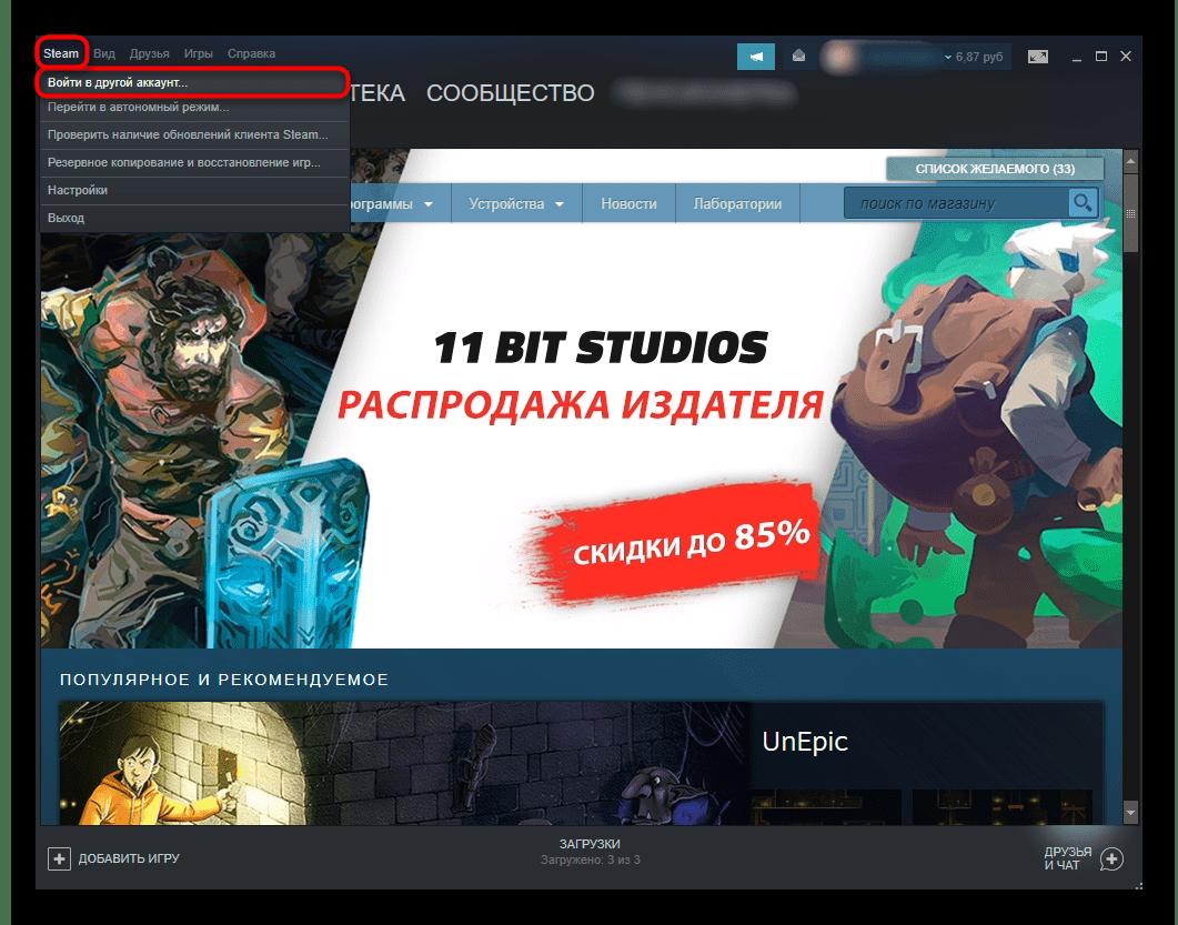 Пункт выхода из аккаунта в Steam