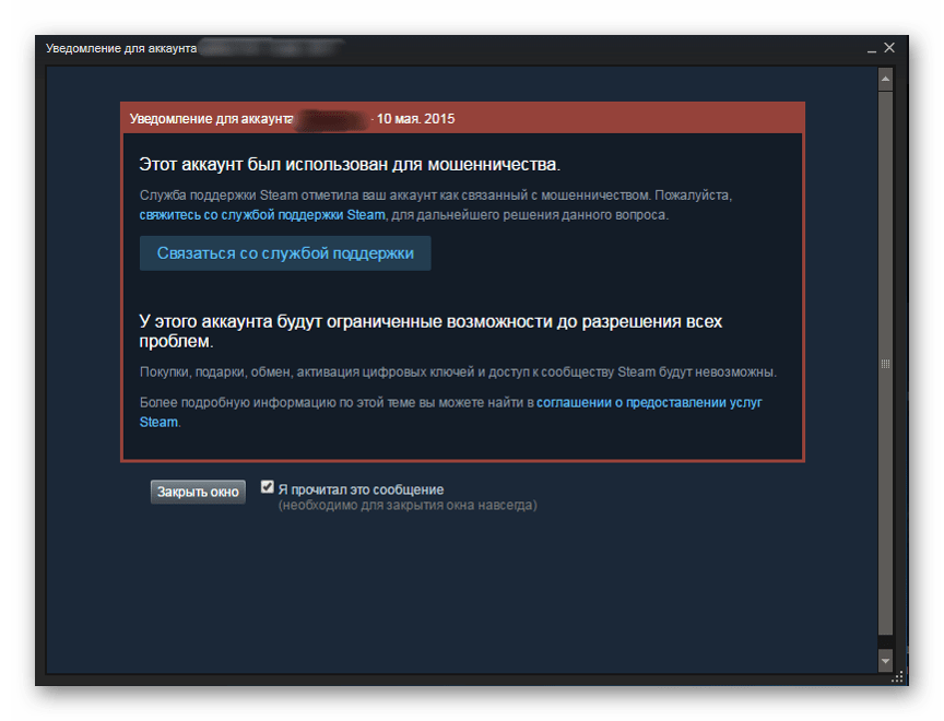 Разблокировка аккаунта Steam для возвращения к нему доступа