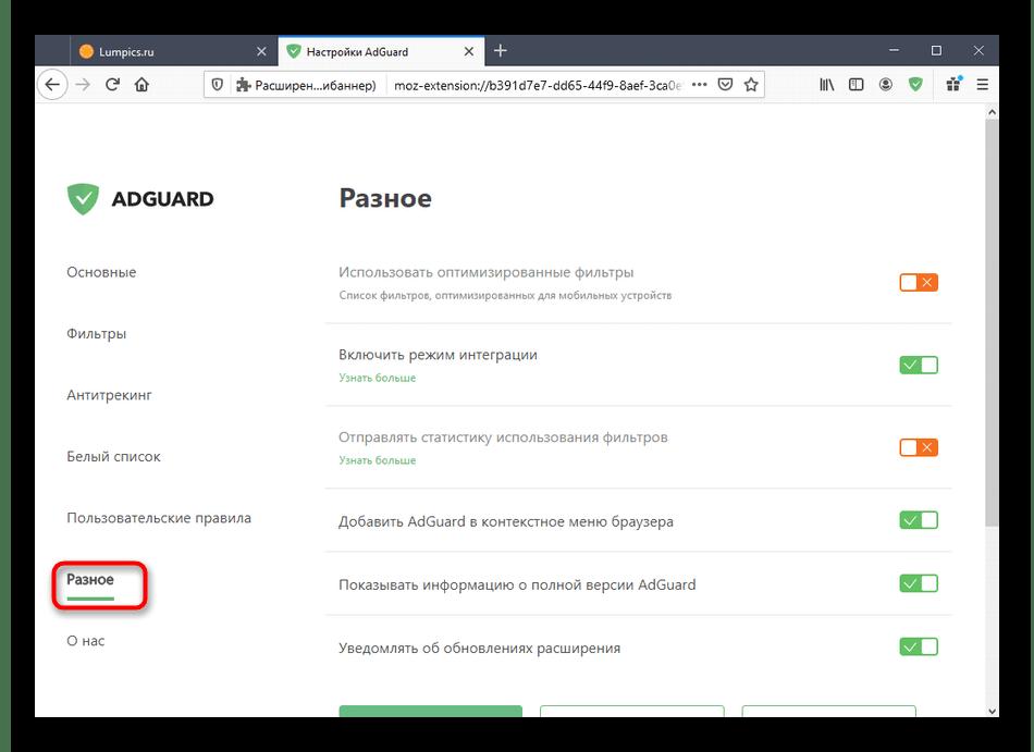 Разные настройки расширения AdGuard в Mozilla Firefox