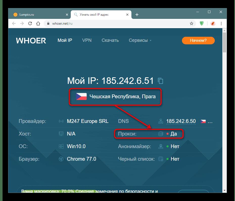Результат измененного IP-адреса через ZenMate в Google Chrome