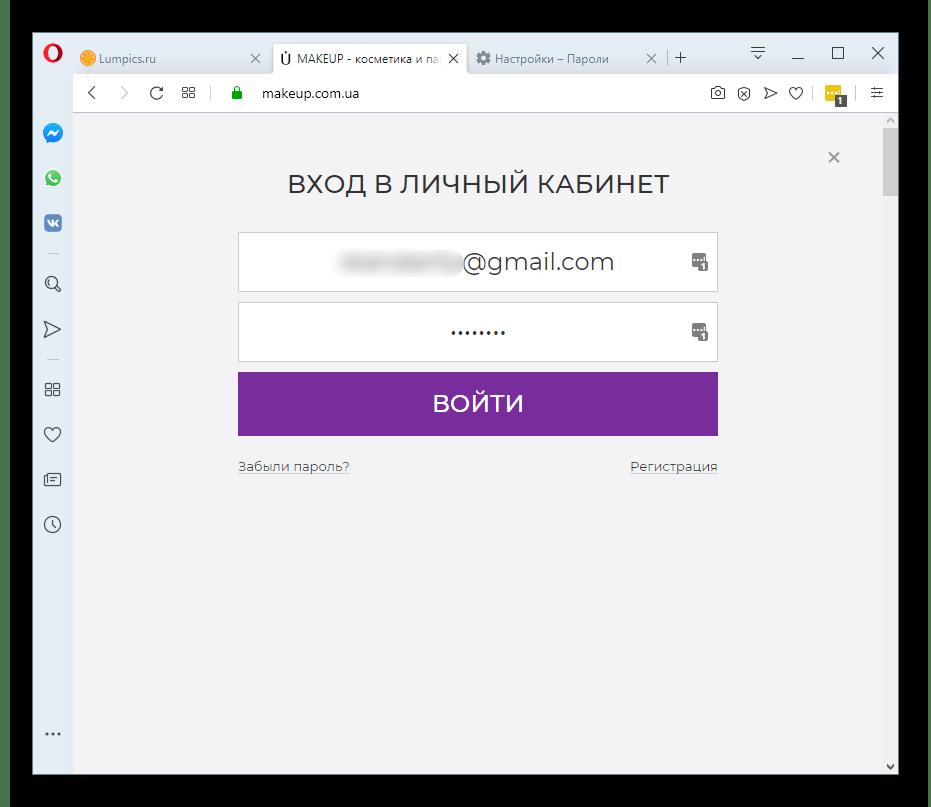Результат сохранения пароля в расширении LastPass в Opera