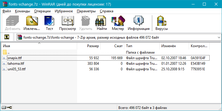 шрифты для Br3tt в Foobar2000