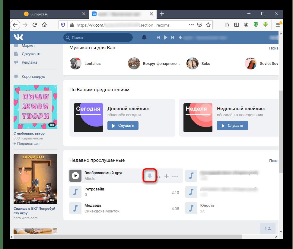 Скачивание музыки через расширение Savefrom для браузера Mozilla Firefox
