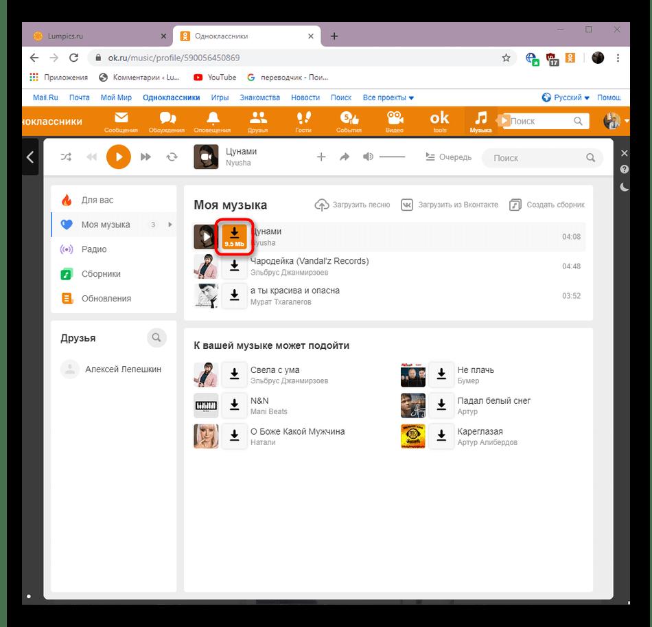 Скачивание музыки в браузере Google Chrome через расширение OkTools
