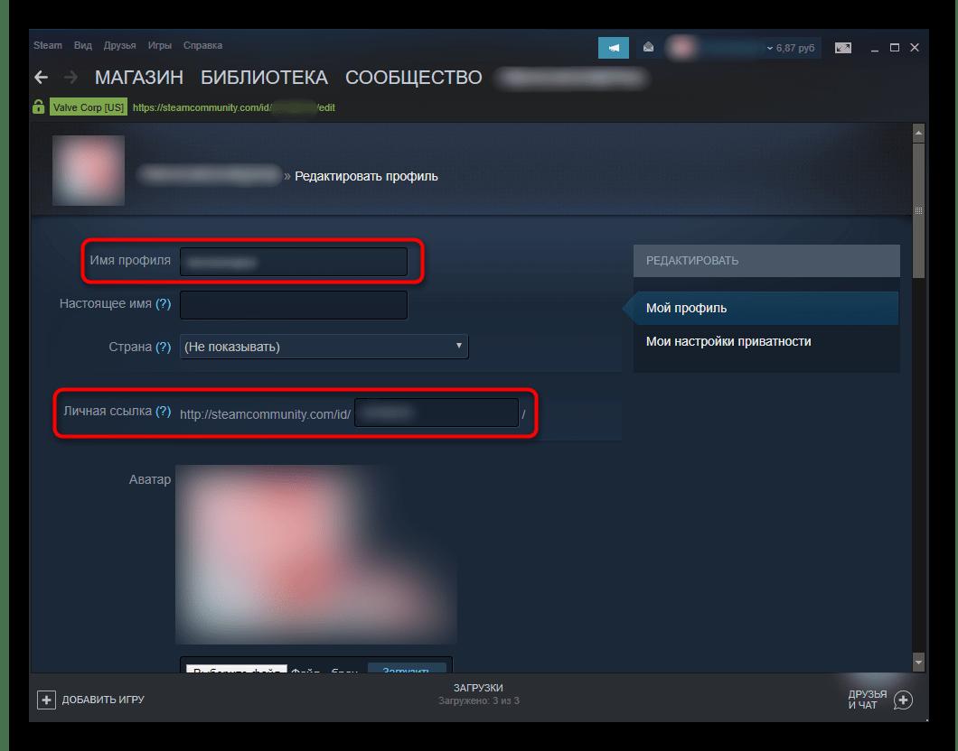 Смена ника и личной ссылки в Steam