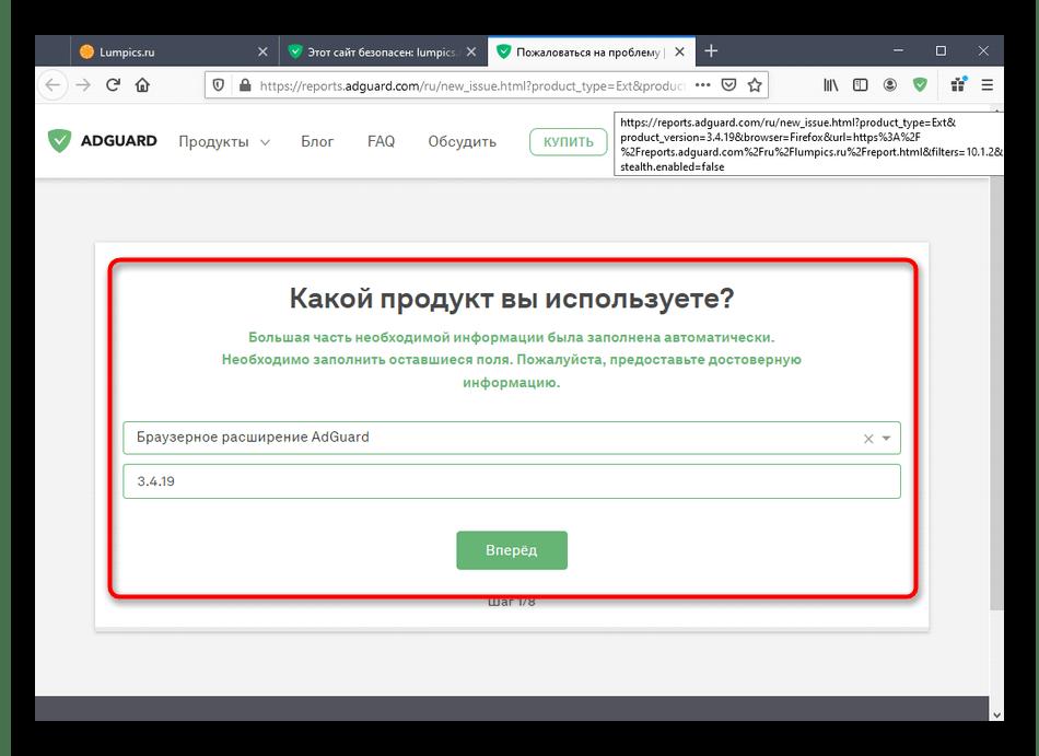 Составление отчета о работе сайта через расширение AdGuard в Mozilla Firefox