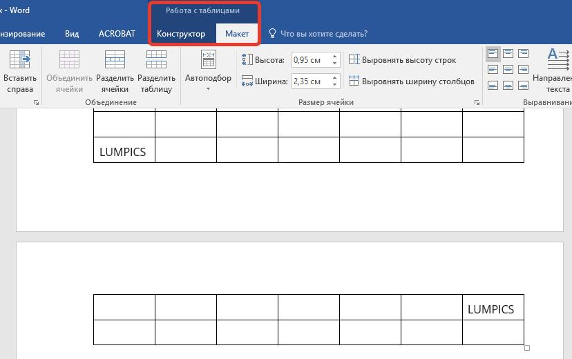 таблица (макет) в Word