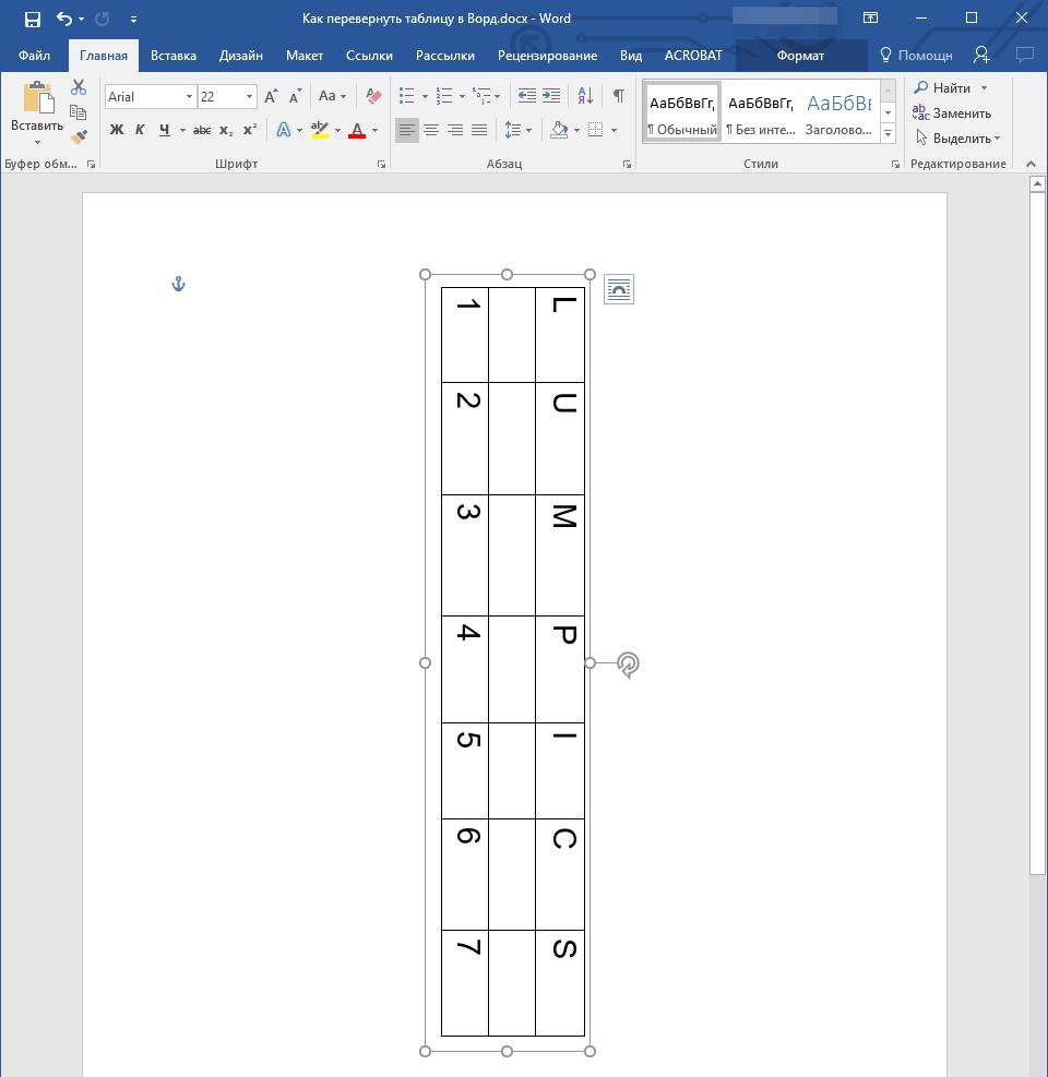 таблица перевернута в Word