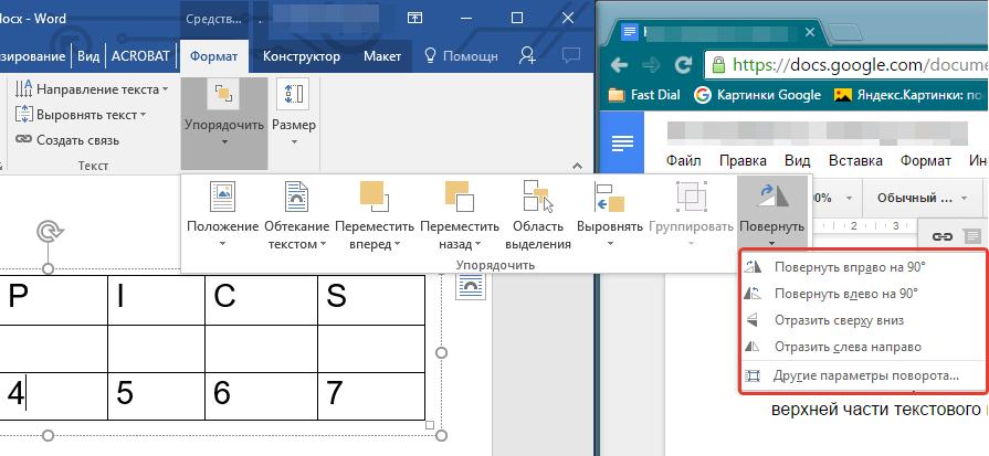 таблица повернуть (выбор направления) в Word