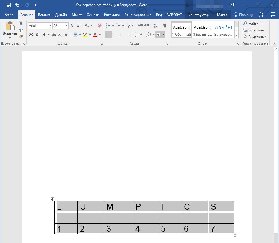 таблица (выделить содержимое) в Word