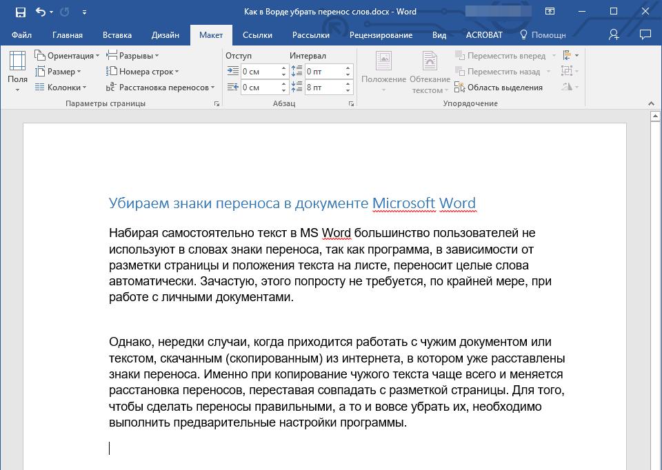 текст без переносов в Word