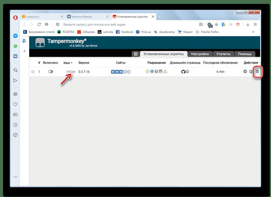Удаление VkOpt в окне управления установленными скриптами расширения TamperMonkey в браузере Opera