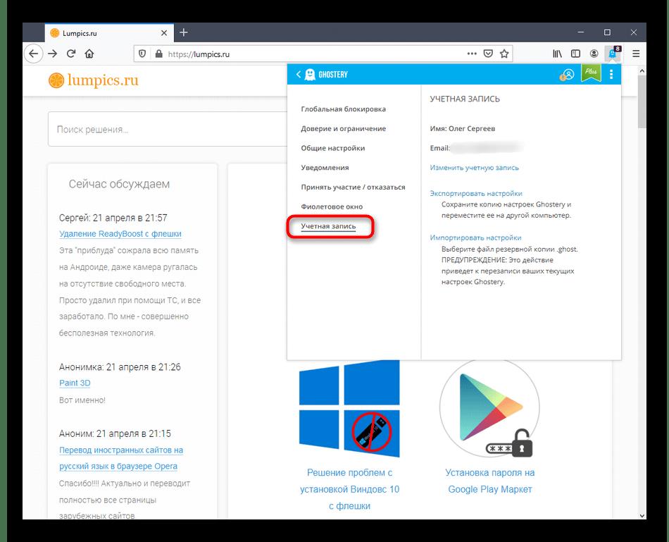 Управление учетной записью расширения Ghostery в Mozilla Firefox