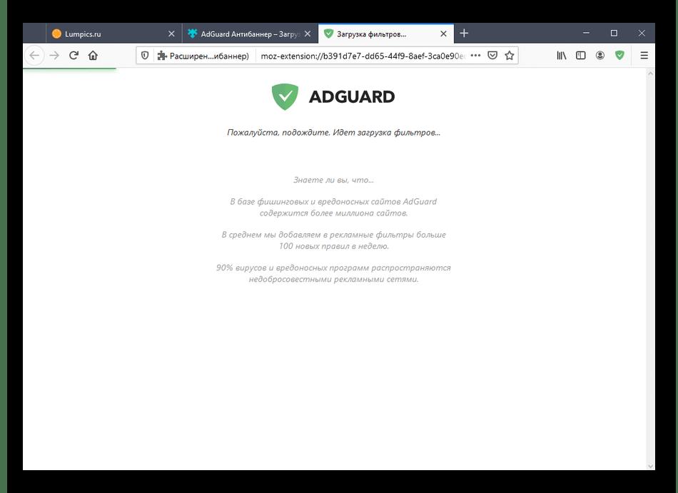 Успешная установка расширения AdGuard в Mozilla Firefox