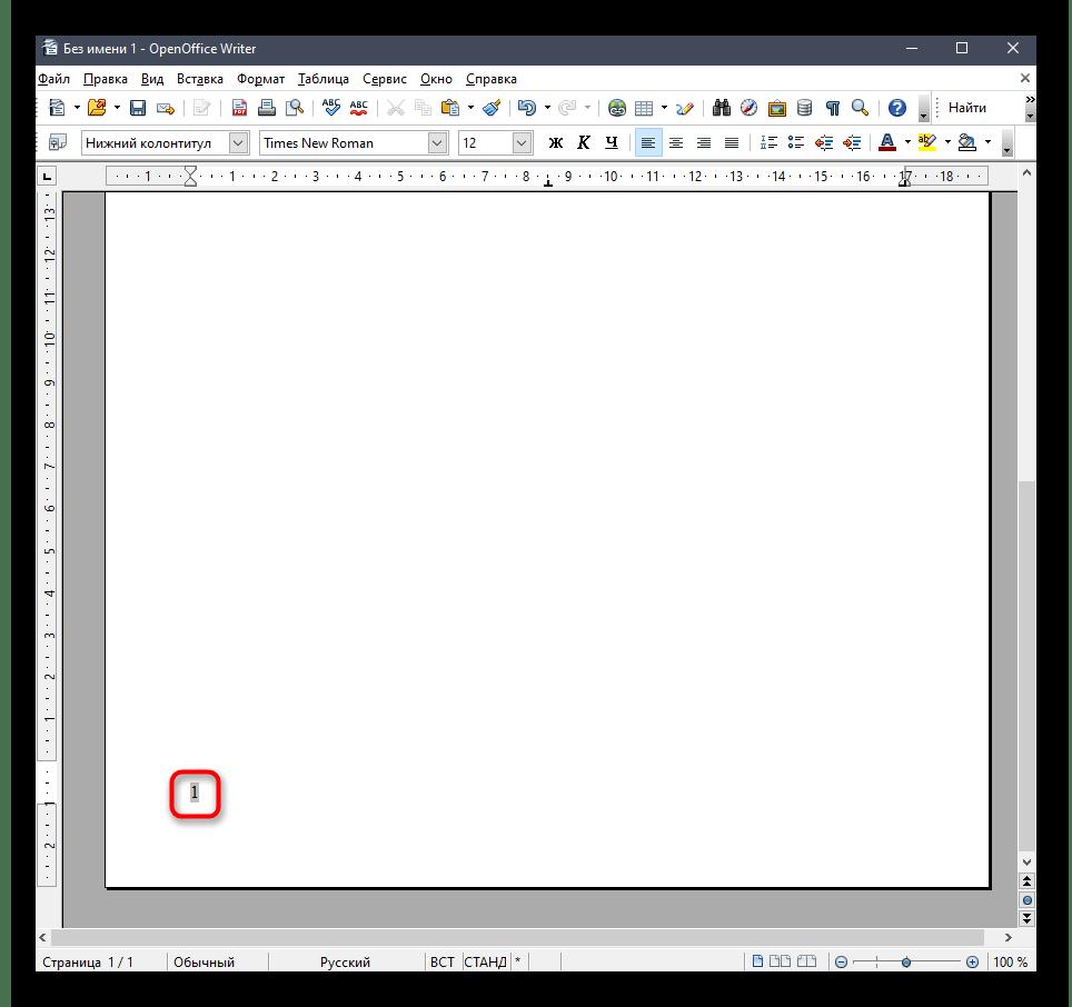 Успешная вставка нумерации после изменения контитула страницы в OpenOffice