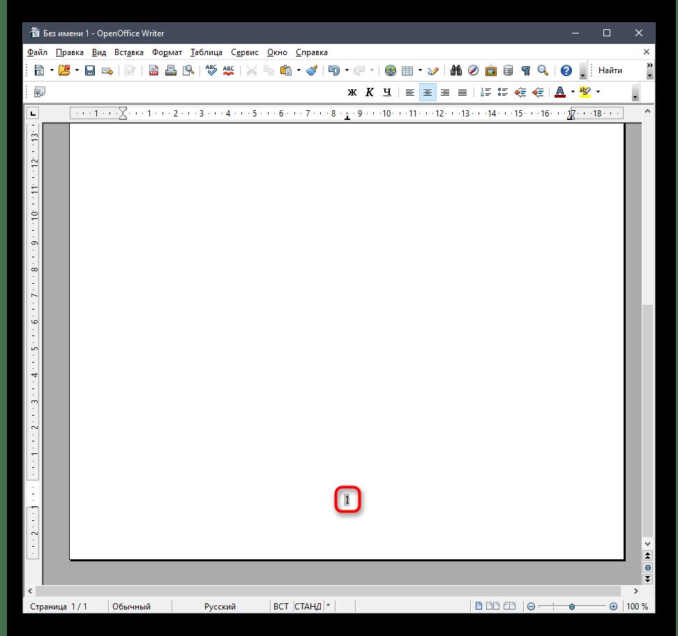 Успешное изменение выравнивания нумерации при ее редактировании в OpenOffice