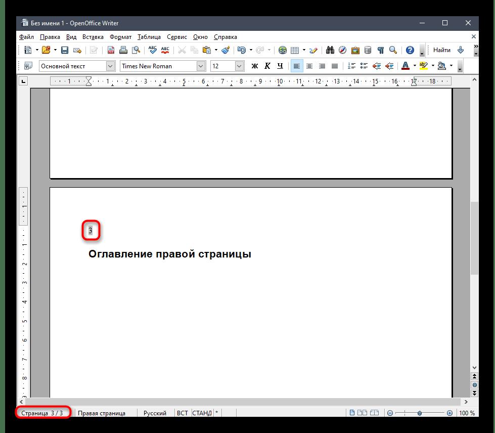 Установка нумерации для правых страниц при нечетном форматировании в OpenOffice