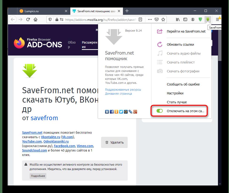 Включение или отключение расширения Savefrom для браузера Mozilla Firefox на сайте