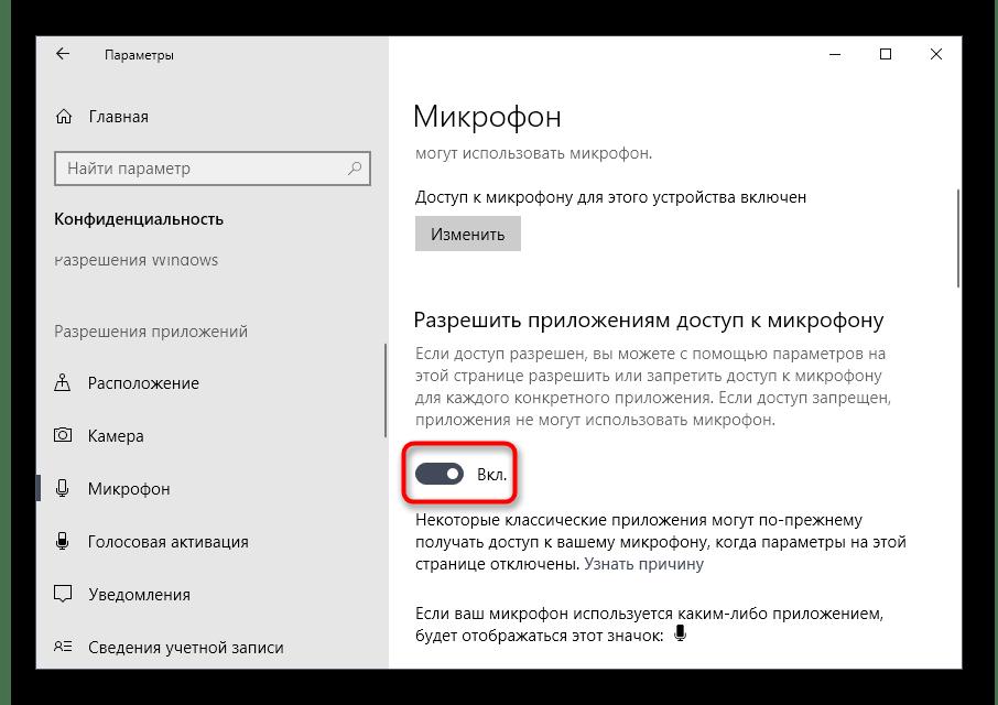 Включение разрешений для микрофона перед его использованием в Skype