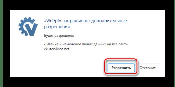 Включение разрешения в диалоговом окне расширения VkOpt на сайте ВКонтакте в браузере Opera
