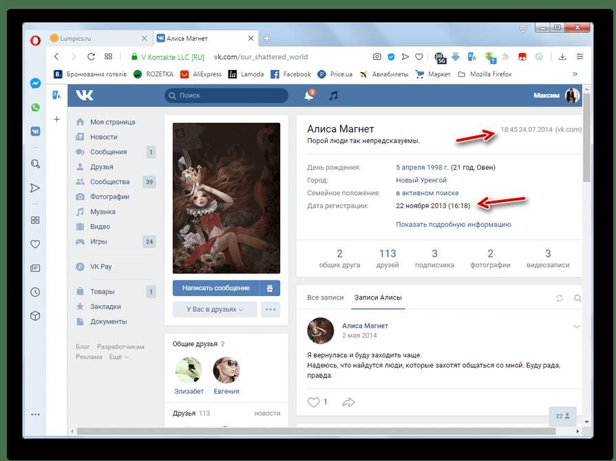 Время последнего захода и регистрации пользователя в расширении VkOpt на сайте ВКонтакте в браузере Opera
