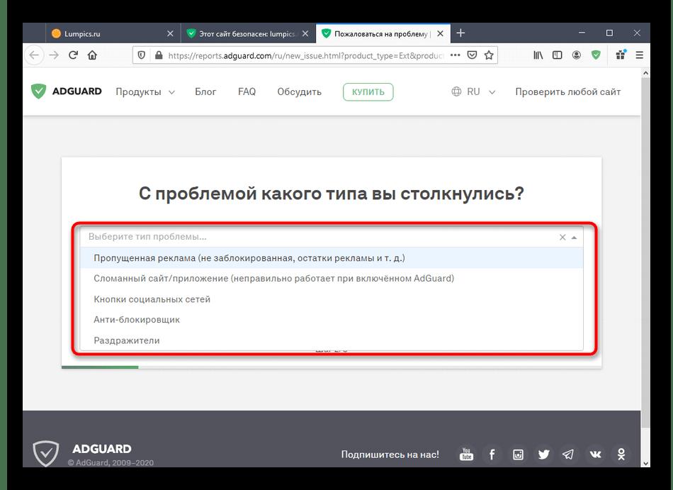 Второй этап составления отчета о работе сайта через расширение AdGuard в Mozilla Firefox