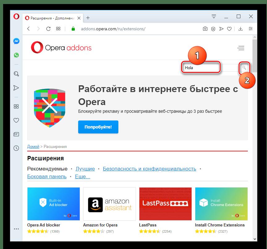 Ввод поискового запроса на официальном сайте расширений в браузере Opera