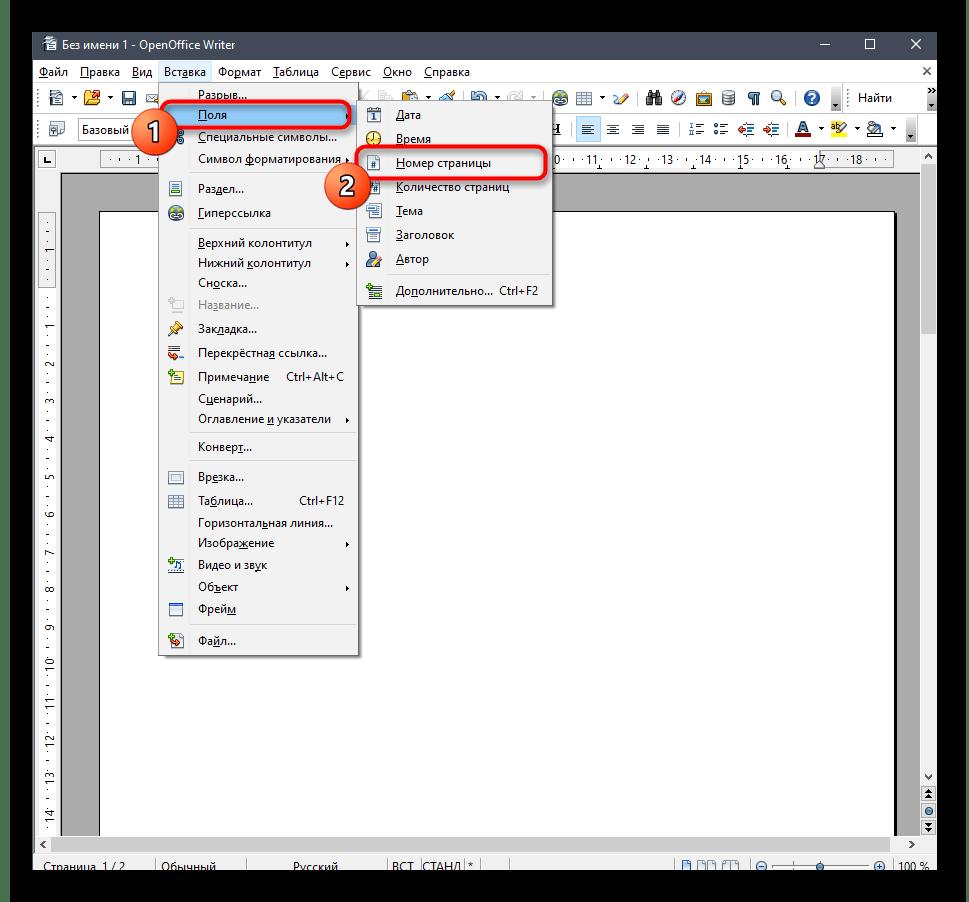 Выбор инструмента для добавления нумерации на страницу в OpenOffice