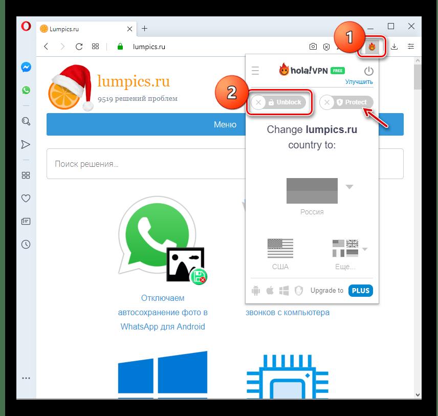 Выбор режима работы расширения Hola Free VPN Proxy Unblocker в браузере Opera